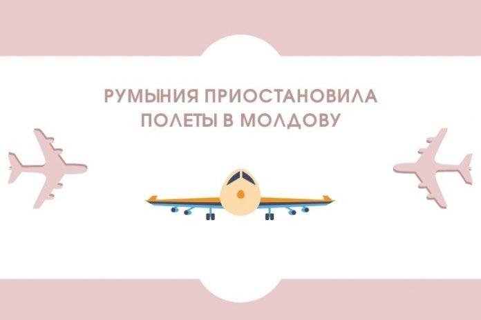 Румыния приостановила полеты в Молдову