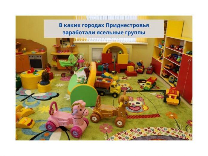 В Приднестровье заработали ясельные группы