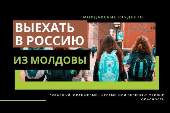 Выехать в Россию из Молдовы
