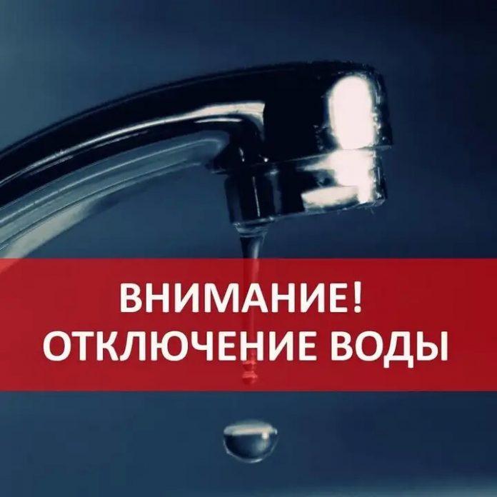 Отключение водоснабжения