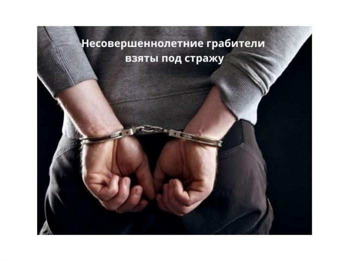 Несовершеннолетние грабители взяты под стражу
