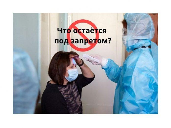 ЧП из-за коронавируса