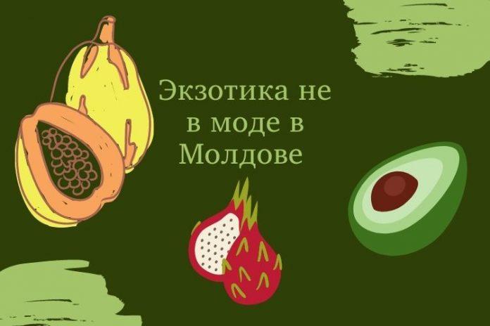 Экзотика не в моде в Молдове