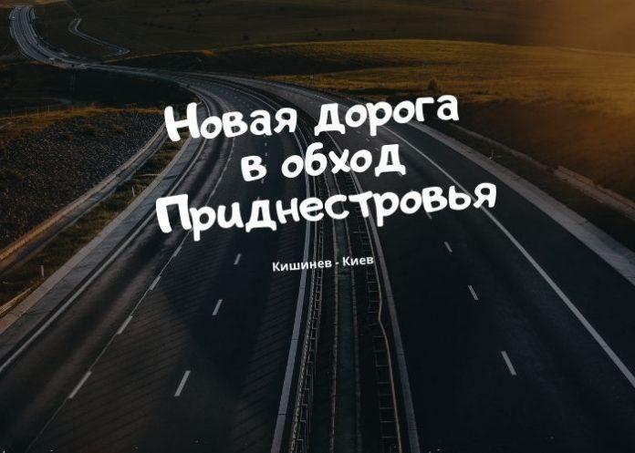 Новая дорога в обход Приднестровья