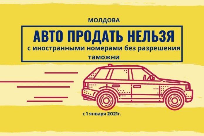 Автомобиль продать нельзя в Молдове