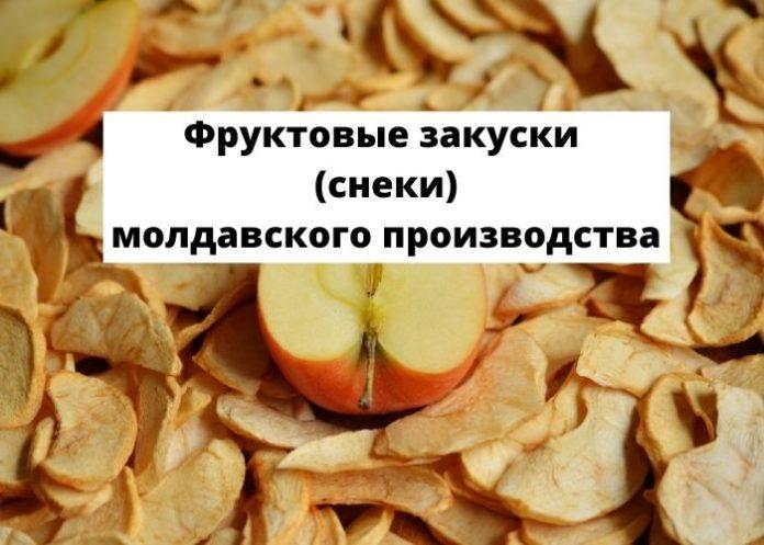 Фруктовые закуски (снеки) молдавского производства