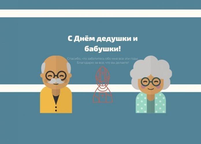 С Днём дедушки и бабушки!