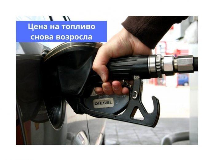 Топливо в Молдове подорожало