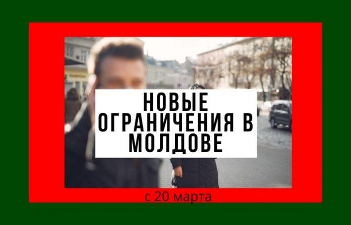 Новые ограничения в Молдове