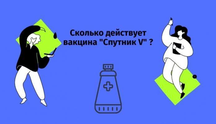 Раскрыта продолжительность действия вакцины _Спутник V_