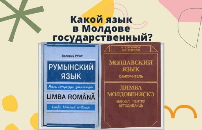 Какой язык в Молдове государственный