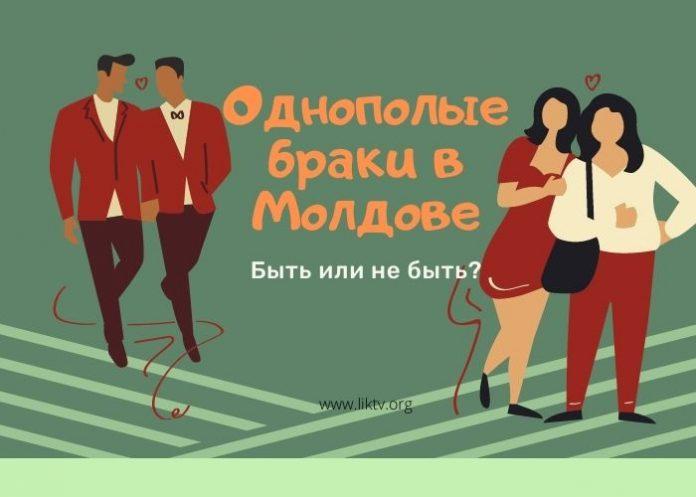 Однополые браки в Молдове