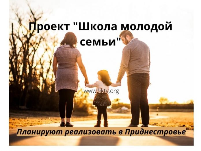 Проект Школа молодой семьи