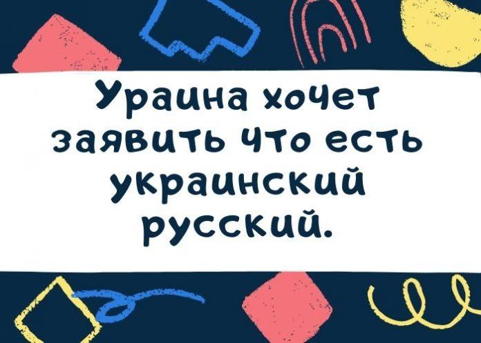 украинский русский