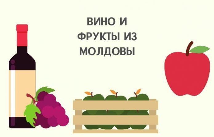 Вино и фрукты из молдовы