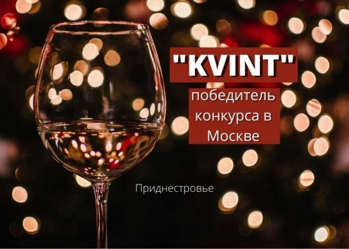 ВИНО И КОНЬЯК завода _KVINT