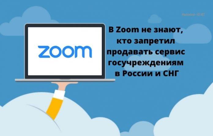 Zoom может повлиять на работу школ и вузов
