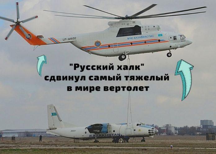 Русский халк сдвинул самый тяжелый в мире вертолет