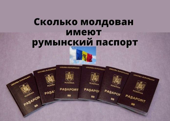 Сколько молдован имеют румынский паспорт