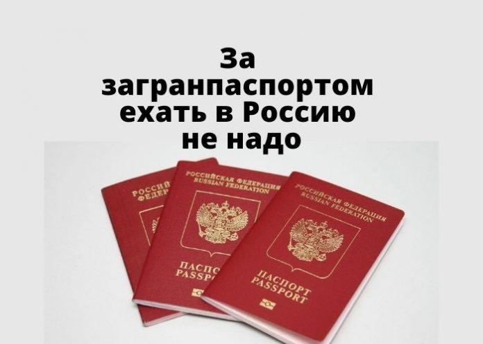 За загранпаспортом ехать в Россию не надо