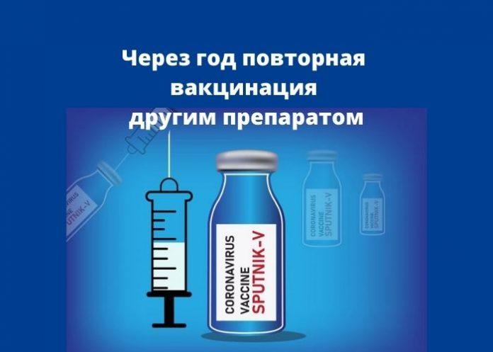 Через год повторная вакцинация другим препаратом