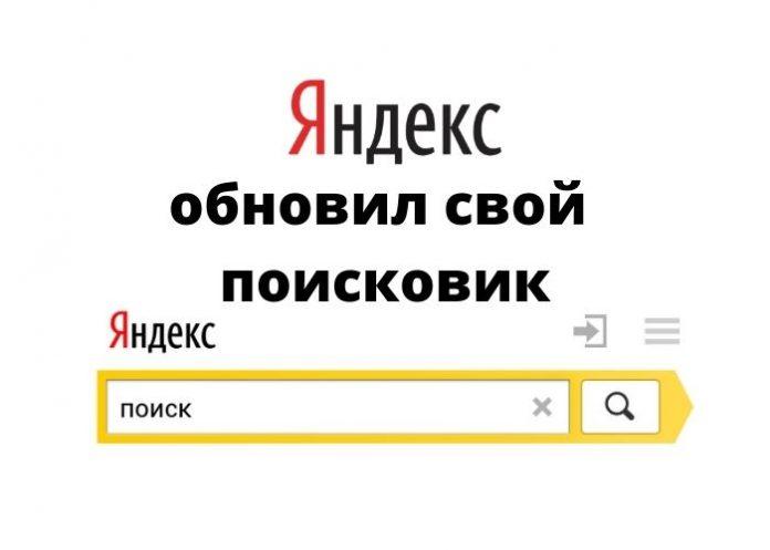 Яндекс обновил свой поисковик