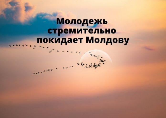 Молодежь стремительно покидает Молдову