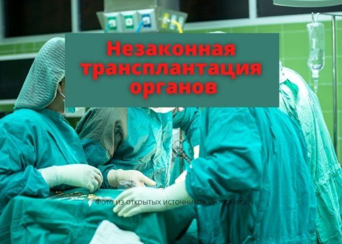 Незаконная трансплантация органов. Фото из открытых источников интернета
