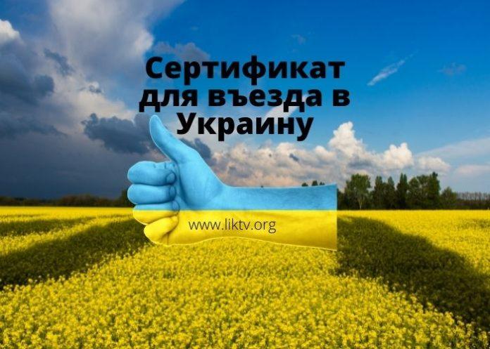 Сертификат для въезда в Украину