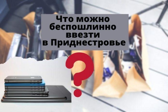 Что можно беспошлинно ввезти в Приднестровье