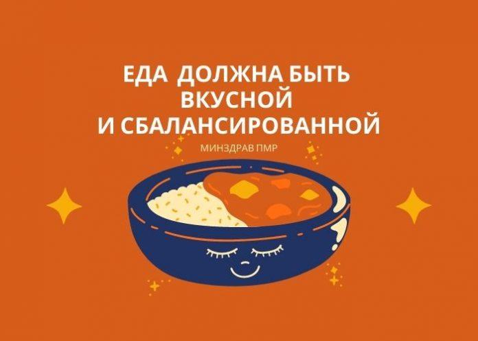 еда должна быть вкусной и сбалансированной