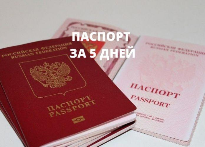 паспорт за 5 дней