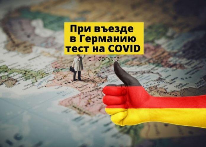 При въезде в Германию тест на COVID