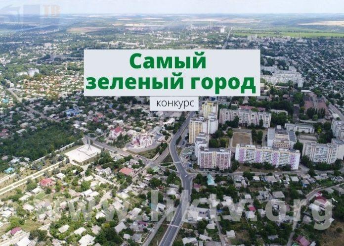 Самый зеленый город