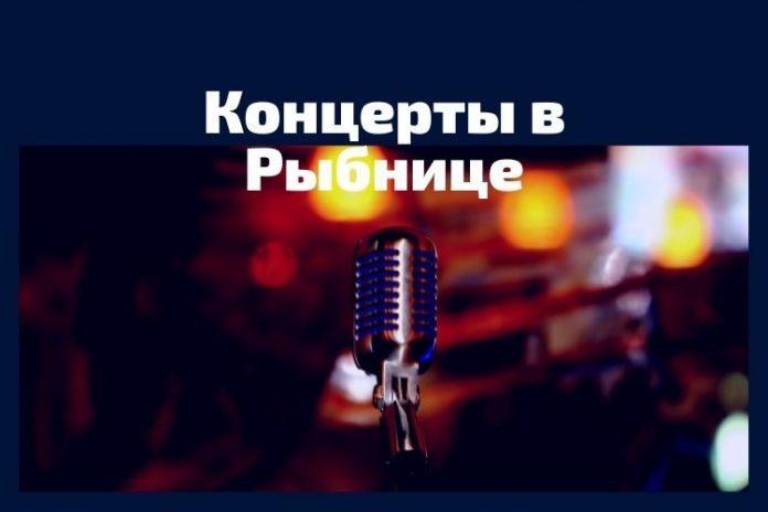 Концерты в Рыбнице