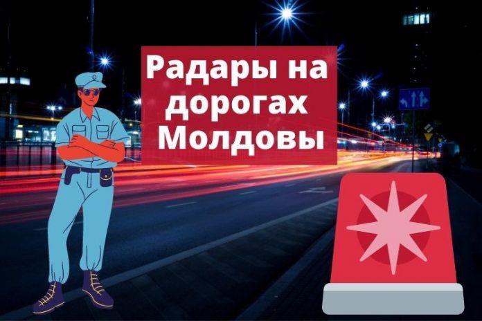 Радары на дорогах Молдовы