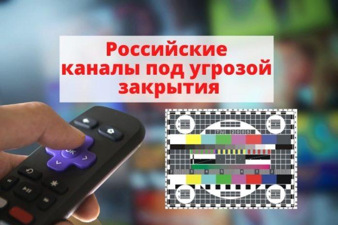 Российские каналы под угрозой закрытия