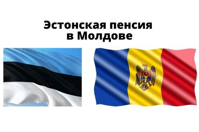 Эстонская пенсия в Молдове